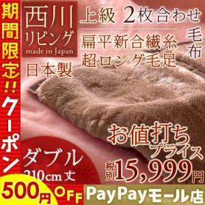 毛布 2枚合わせ ダブル 日本製 西川 アクリル毛布 Dサイズ 厚手 あったか futontown