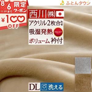 毛布 ダブル 2枚合わせ ブランケット 西川 アクリル毛布 無地 日本製 futontown