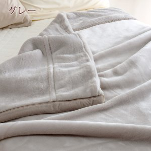 毛布 ダブル 2枚合わせ ブランケット 西川 アクリル毛布 無地 日本製 futontown 04