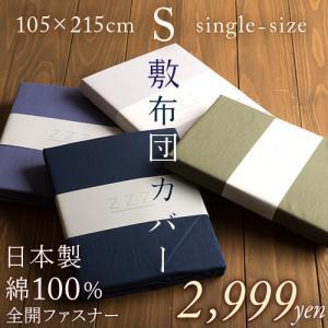 敷き布団カバー シングル 日本製 布団カバー 綿100% ZZZ 羽毛布団対応シングル