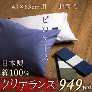 ピロケース/43×85cm(43×63cm用)日本製/ロマンス小杉 ピローケース/ZZZ無地枕カバー(大人サイズ)|futontown