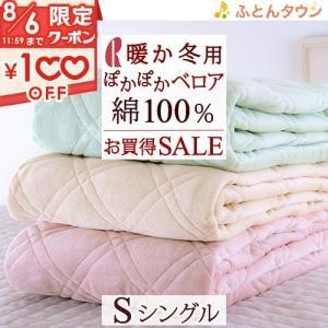 敷きパッド シングル あったか 綿100 綿ベロアの敷きパッド シングル 秋冬春向きであったか ベッドパッドにも シングル|futontown