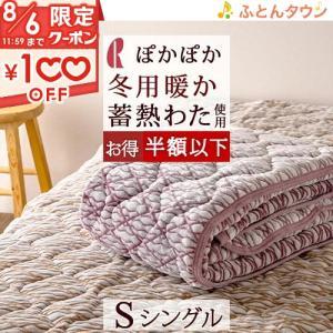 敷パッド シングル あったか 冬 マイクロファイバー 敷きパッド シングルサイズ ベッドパッド