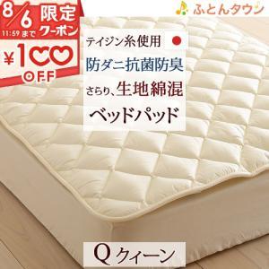 ベッドパッド クイーン 日本製 洗えるベッドパッド 防ダニ 抗菌防臭 マイティトップ2ECO ベットパットクィーン|futontown