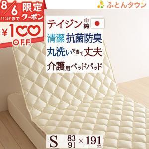 洗える ベッドパッド 介護用ベッド用 日本製 抗菌防臭 フィルケア 介護用 ウォッシャブルシングル|futontown