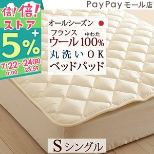 洗える ベッドパッド シングル 選べる長さ ベットパット 羊毛 ベッドパット 日本製 ウォッシャブルウールシングル|futontown