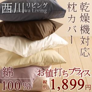 枕カバー 西川 日本製 乾燥機対応 ピロケース 枕カバー45×65cm( 43×63cm用)枕(大人サイズ)|futontown
