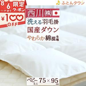 ベビー布団 ミニ 羽毛布団 西川 掛け布団 赤ちゃん ミニサイズ 日本製ベビー|futontown