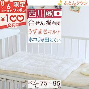 西川/ベビー布団ミニサイズ/日本製/洗える/西川リビング合繊掛けふとん(ヌード・ベビー用)ベビー|futontown