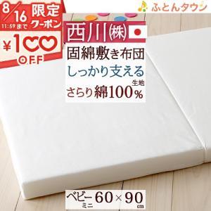 ベビー布団  西川リビング 固綿敷き布団 ミニサイズ 60×90cm 日本製 ベビー 側生地綿100%|futontown