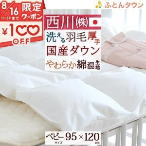 ベビー布団 羽毛布団 洗える 西川 赤ちゃん 日本製 掛け布団ベビー|futontown