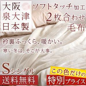 毛布 シングル 2枚合わせ 数量限定特別価格 ロマンス小杉 アクリル毛布 ブランケット 日本製 送料無料|futontown