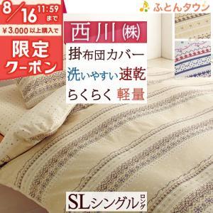 掛け布団カバー シングル 北欧 おしゃれ 柄 西川 羽毛布団対応シングルの写真