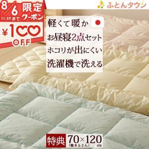 ◆商品名:【お昼寝布団セット 日本製】洗濯機で洗える!保育園に!ほこりが出にくい中綿使用! ウォッシ...