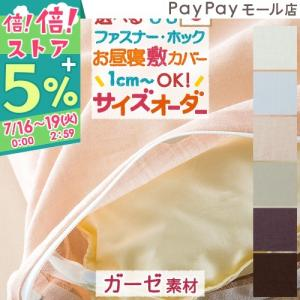 ◆商品名:お昼寝布団カバー お昼ね敷き布団カバーサイズオーダー京ひとえガーゼ  綿100%日本製 ◆...