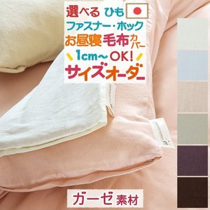 ◆商品名:毛布カバー サイズオーダー京ひとえガーゼ  綿100% 日本製 ◆商品お問合せ番号:891...