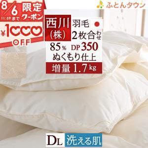 ◆商品名:羽毛布団 ダブル 西川 1年中 掛け布団 ダウン85% 2枚合わせ 洗える ◆商品お問合せ...