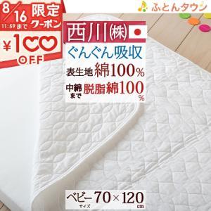 ベビー敷きパッド 西川 日本製 ベビー用脱脂綿キルトパッドベビー|futontown