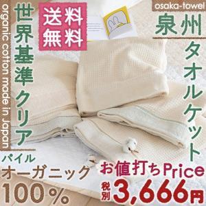 タオルケット シングル 日本製  ロマンス小杉 世界基準 オーガニック100% 泉州 オーガニックコットン 有機精練 送料無料