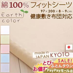 健康敷き布団用シーツ/シングル/日本製/フィットシーツearthcolor/ムアツ布団にも対応シングルの写真