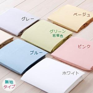 健康敷き布団用シーツ/シングル/日本製/フィットシーツearthcolor/ムアツ布団にも対応シングル|futontown|02