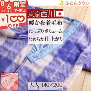 毛布・かいまき・日本製 アクリル100%夜着毛布 東京西川 西川産業 夜着毛布MD6090F 日本製|futontown