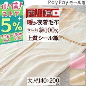 毛布・かいまき・日本製 シール織綿100%夜着毛布 東京西川 西川産業 夜着毛布MD6400 日本製|futontown
