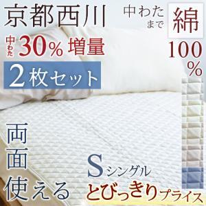 敷きパッド シングル 西川 夏用 綿100% 両面 京都西川 カナキン敷きパッド涼しい ひんやり マット ベッドパッド 敷きパット|futontown