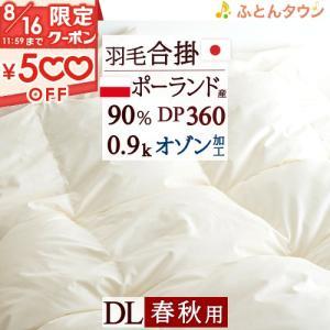羽毛布団 ダブル 合い掛け布団 日本製 ポーランド産ダウン85%羽毛合掛け布団 寝具 布団 日本製 ダブルサイズ futontown