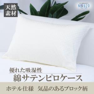 綿サテンピロケース 綿100% ホテル仕様 快適 吸湿 サテン織 枕カバー パールアイボリー