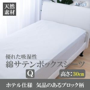 綿サテンボックスシーツ 綿100% 高さ30cm 快適 吸湿 サテン織(シルバーグレー, クイーン)