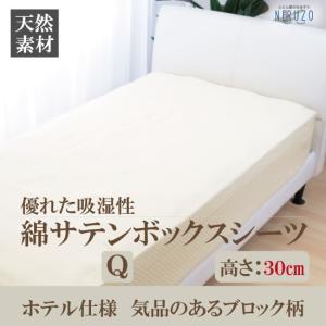 綿サテンボックスシーツ 綿100% 高さ30cm 快適 吸湿 サテン織(ゴールドベージュ, クイーン...