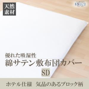 サイズ:125×215cm 素材:綿100%サテン織 仕様:全開ファスナー 企画・開発:日本 製造:...