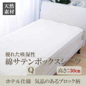 綿サテンボックスシーツ 綿100% 高さ30cm 快適 吸湿 サテン織(パールアイボリー, クイーン...