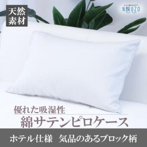 綿サテンピロケース 綿100% ホテル仕様 快適 吸湿 サテン織 枕カバー シルバーグレー