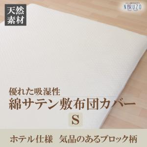 綿サテン敷布団カバー 綿100% 快適 吸湿 サテン織 (ゴールドベージュ, シングル)の商品画像|ナビ