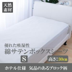 綿サテンボックスシーツ 綿100% 高さ30cm 快適 吸湿 サテン織(シルバーグレー, シングル)
