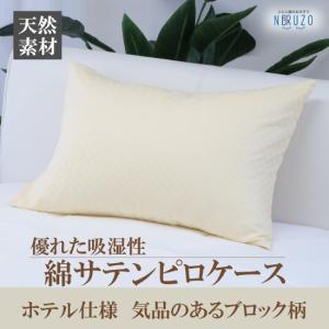 綿サテンピロケース 綿100% ホテル仕様 快適 吸湿 サテン織 枕カバー ゴールドベージュ