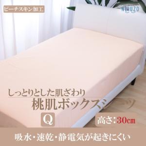 桃肌ボックスシーツ かわいいカラー 5色 高さ30cm 無地 シンプル (アプリコット,クイーン)