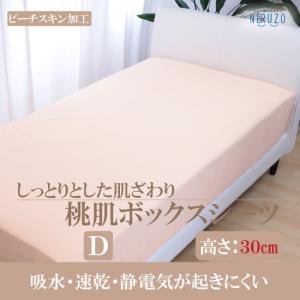 桃肌ボックスシーツ かわいいカラー 5色 高さ30cm 無地 シンプル (アプリコット, ダブル)