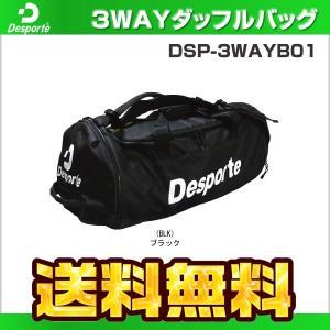 送料無料 デスポルチ  Desporte  3WAYダッフルバッグ DSP-3WAYB01 フットサル|futsalarea