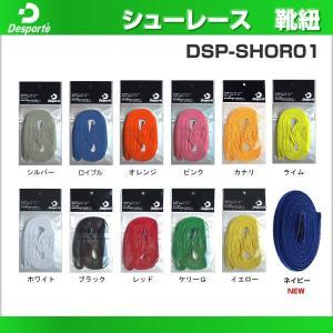 デスポルチ シューレース 靴紐 DSP-SHOR01 フットサルシューズ フットサル用品 Desporte メール便OK|futsalarea