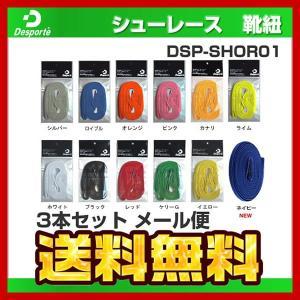 デスポルチ シューレース 靴紐 3本セット DSP-SHOR01 フットサルシューズ フットサル用品 Desporte|futsalarea