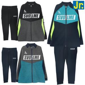 SVOLME(スボルメ) ジュニア トレーニング ジャージ 上下セット 1211-86109