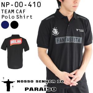 特価 ノッソセニョールドパライーゾ ポロシャツ TEAM CAF ポロ NP-00-410