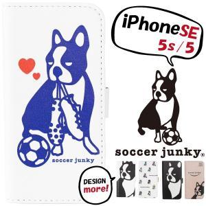 特価 サッカージャンキー スマホケース 手帳型 iPhoneSE/5s/5