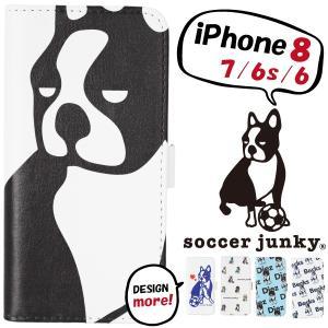 特価 サッカージャンキー スマホケース 手帳型 iPhone8/7/6s/6