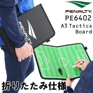 ・フットサル/サッカー ・ボード/作戦盤 ・ペナルティ PENALTY ・A3型サッカー作戦盤 PE...