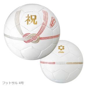 SFIDA_スフィーダ インテリアボール Celebration Ball 02 bsf-cb02|futsalshoproda