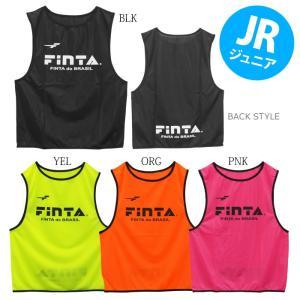 FINTA_フィンタ ジュニアビブス(1枚) ft6554|futsalshoproda